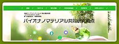 No.7583 京都大学バイオナノマテリアル共同研究拠点