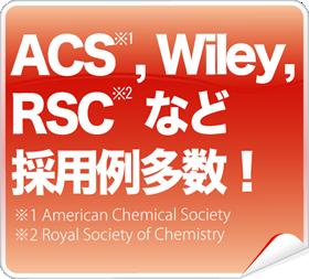ACS, Wiley, RSCなど採用例多数!
