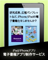 iPad/iPhoneアプリ 電子書籍アプリ制作サービス