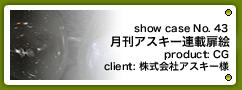 No. 43 月刊アスキー連載記事・扉絵