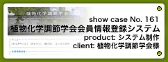 No. 161 植物化学調節学会会員情報登録システム