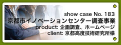 No. 183 京都市イノベーションセンター事業調査