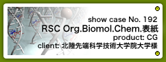 No. 192 RSC Organic & Biomolecular Chemistryカバーピクチャー