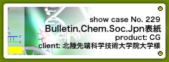 No. 229 Bulletin.Chem.Soc.Jpn表紙