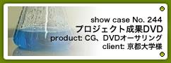 No. 244 学会イベント収録DVD作成