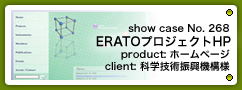 No. 268 科学技術振興機構 ERATOプロジェクト