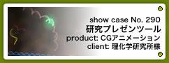 No. 290 研究プレゼンテーション用CG作成