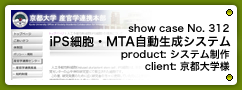 No. 312 iPS細胞・MTA自動生成システム