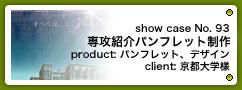 No. 93 電気電子コースパンフレットデザイン
