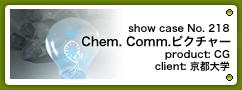 No. 223 Chem. Comm.ピクチャー
