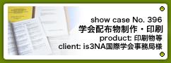 No.396 学会配布物制作・印刷