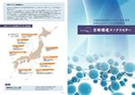 京都環境ナノクラスターパンフレット