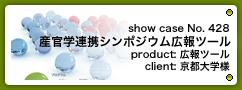 No.428 産官学連携シンポジウム広報ツール