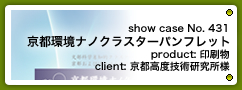 No.431 京都環境ナノクラスターパンフレット