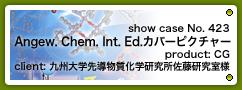 No.423 Angewandte Chemie International Edition(Angew. Chem. Int. Ed.)カバーピクチャー