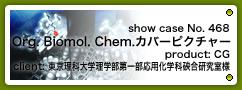 No.468 Organic and Biomolecular Chemistry (Org. Biomol. Chem.)カバーピクチャー