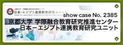 No.2385 京都大学 学際融合教育研究推進センター 日本-エジプト連携教育研究ユニット