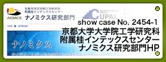 No.2454-1 京都大学大学院工学研究科 附属桂インテックスセンター ナノミクス研究部門