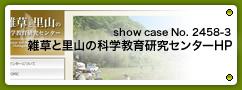 No.2458-3 雑草と里山の科学教育研究センター