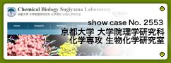 No.2553 京都大学 大学院理学研究科 化学専攻 生物化学研究室