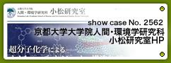 No.2562 京都大学大学院人間・環境学研究科 小松研究室