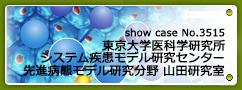 No.3515 東京大学医科学研究所 システム疾患モデル研究センター 先進病態モデル研究分野 山田研究室