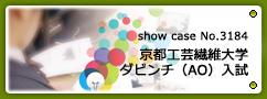 No.3184 京都工芸繊維大学ダビンチ(AO)入試