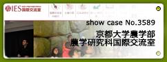 No. 3589 京都大学農学部農学研究科国際交流室