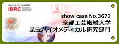 No.3672 京都工芸繊維大学 昆虫バイオメディカル研究部門
