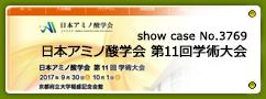 No.3769 日本アミノ酸学会 第11回学術大会
