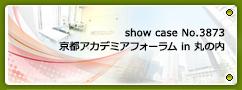 No.3873 京都アカデミアフォーラム in 丸の内