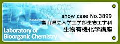 No.3899 富山県立大学工学部生物工学科 生物有機化学講座