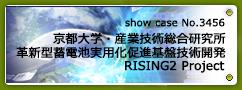 No.3456 京都大学・産業技術総合研究所 革新型蓄電池実用化促進基盤技術開発