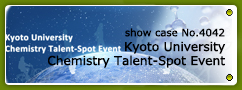 No.4042 Kyoto University Chemistry Talent-Spot Event