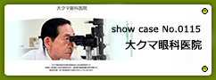 No.0115 大クマ眼科医院