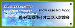No.4222 第44回固体イオニクス討論会