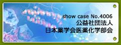 No.4006 公益社団法人 日本薬学会化学部会