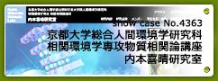 No.4363  京都大学総合人間学部自然科学系大学院人間環境学研究科相関環境学専攻物質相関論講座