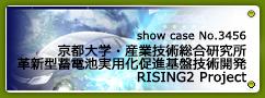 No.3456  京都大学・産業技術総合研究所 革新型蓄電池実用化促進基盤技術開発 RISING2 Project