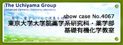 No.4067 東京大学大学院薬学系研究科・薬学部 基礎有機化学教室
