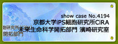 No.4194  京都大学iPS細胞研究所CiRA 未来生命科学開拓部門 濱崎研究室