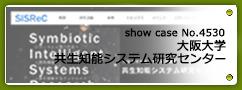 No.4530 大阪大学 共生知能システム研究センター