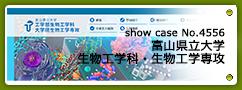 No4556 富山県立大学 生物工学科・生物工学専攻