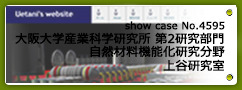 No.4595 大阪大学産業科学研究所 第2研究部門 自然材料機能化研究分野 上谷研究室