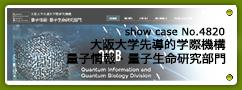 No.4820 大阪大学先導的学際機構 量子情報・量子生命研究部門