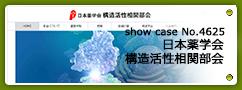No.4625 日本薬学会 構造活性相関部会