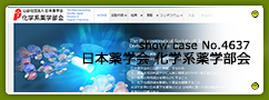 No.4637 日本薬学会 化学系薬学部会