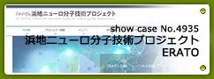 No.4935 浜地ニューロ分子技術プロジェクト・ERATO