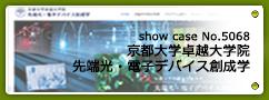 No.5068 京都大学卓越大学院 先端光・電子デバイス創成学