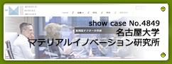 No.4849 名古屋大学マテリアルイノベーション研究所